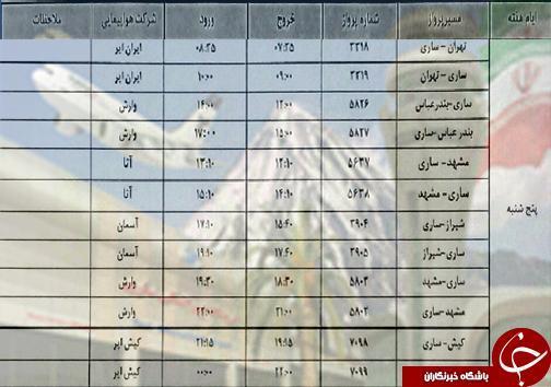 پرواز های پنج شنبه 21 شهریورماه فرودگاه های مازندران