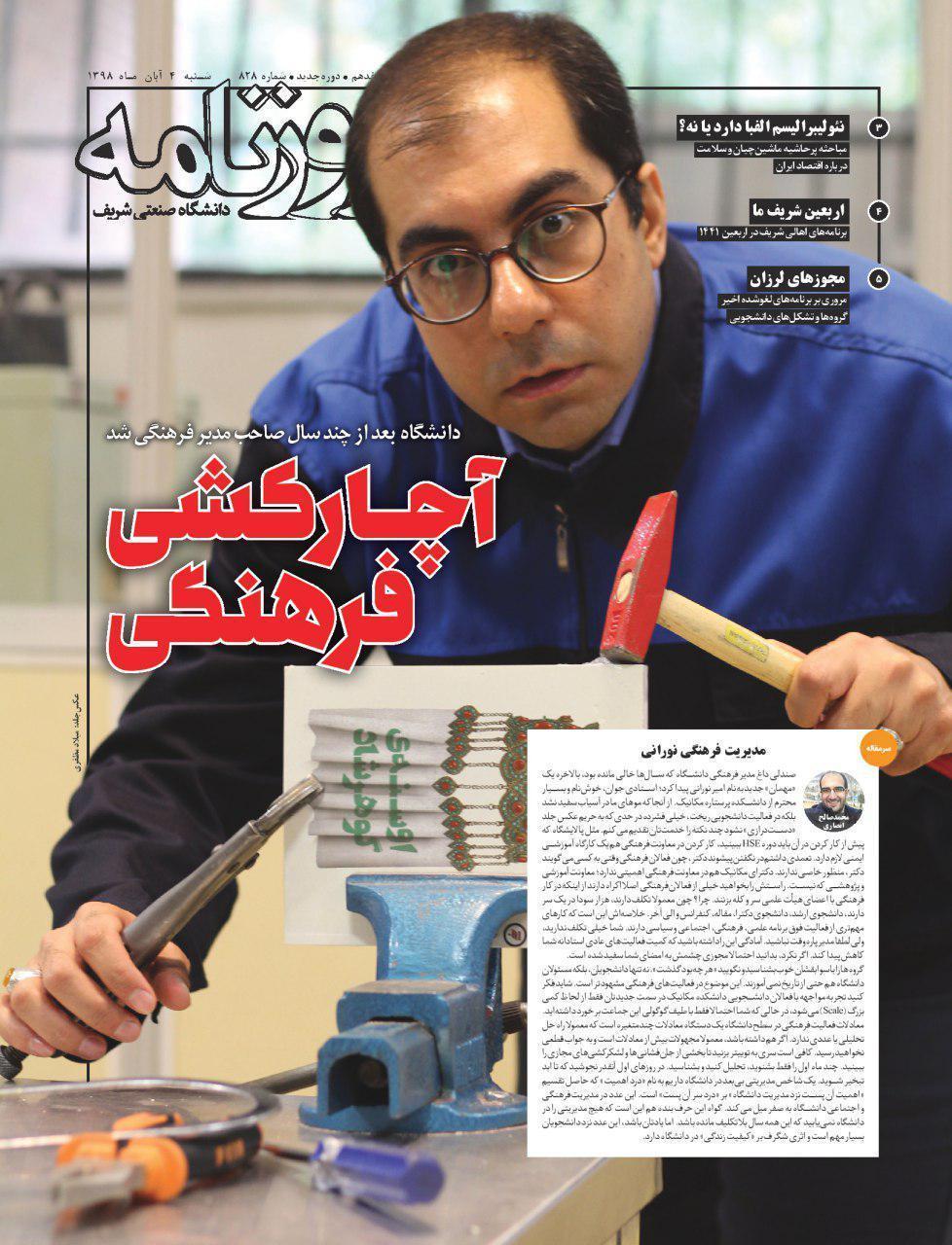 آچارکشی فرهنگی! ، شماره 828 نشریه دانشجویی روزنامه شریف منتشر شد