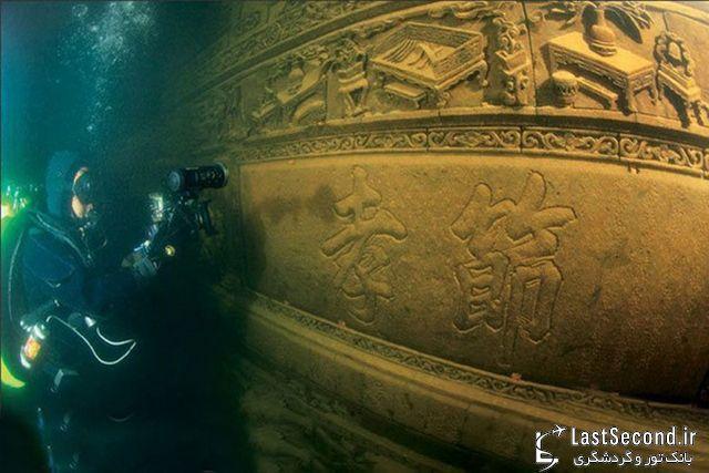 شی چنگ، شهر باستانی و مغروق چین