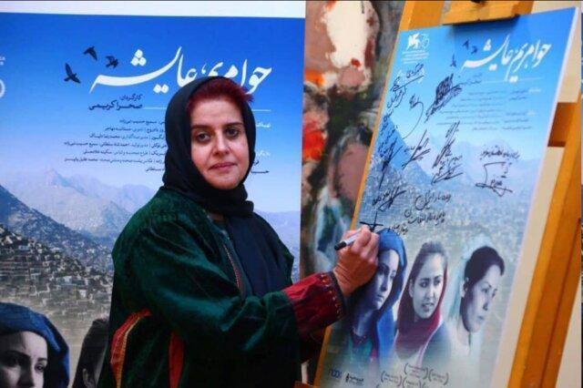شب سینمای افغانستان در تهران
