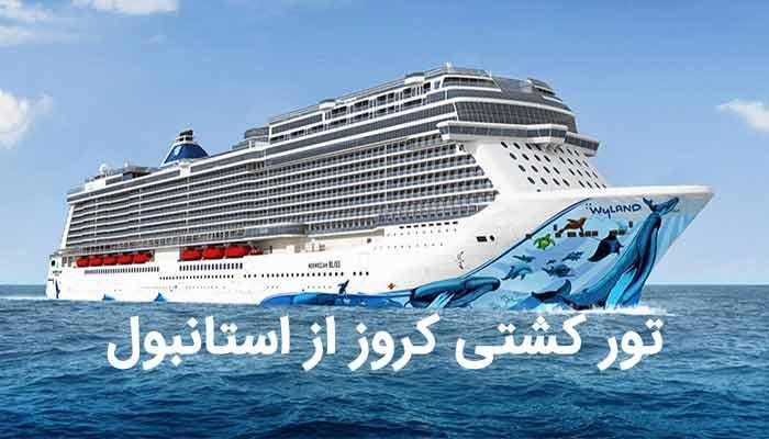 آشنایی با تور کشتی کروز از استانبول