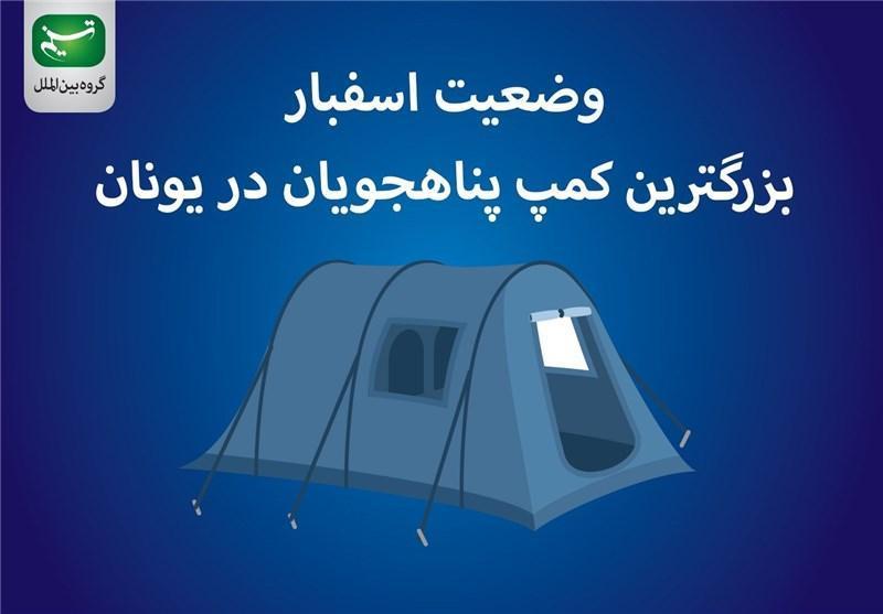 مجله الکترونیکی، شرایط اسفبار بزرگترین کمپ پناهجویان در یونان