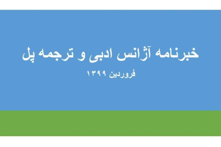 انتشار خبرنامه آژانس ادبی و ترجمه پل ویژه فروردین 99