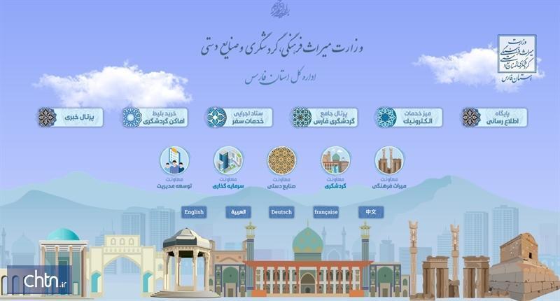 تکمیل فاز دوم پورتال میز خدمات الکترونیک اداره کل استان فارس