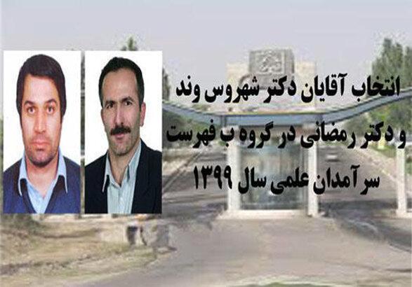 اساتید دانشگاه زنجان در فهرست سرآمدان علمی ایران