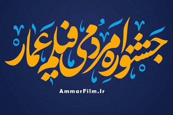 فراخوان طراحی مردمی پوستر جشنواره عمار منتشر شد