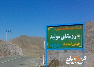 جاذبه های گردشگری برج چشمه مولید در بیرجند، عکس
