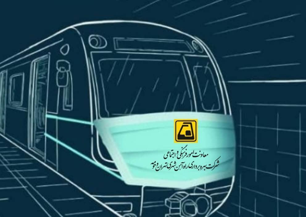 پویش سفر، سلامت در متروی تهران اجرا شد