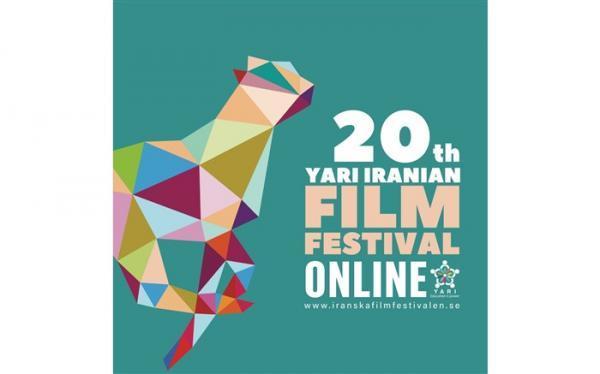 بیستمین جشنواره فیلم یاری در سوئد برگزار می شود