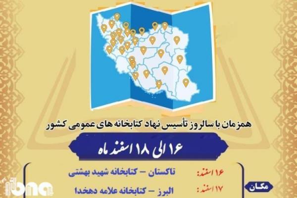 طرح کتابخانه گردی در استان قزوین هم اجرا می گردد