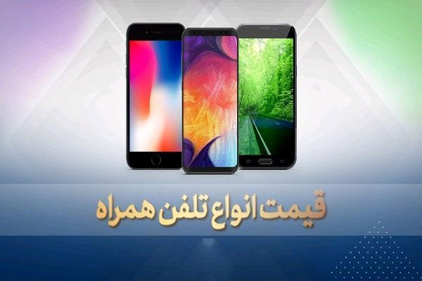 قیمت روز گوشی موبایل در 13 اسفند