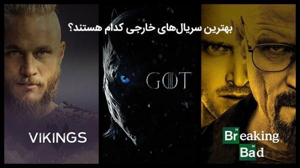 بهترین سریال های خارجی کدام هستند؟ [ معرفی برترین سریال های خارجی ]