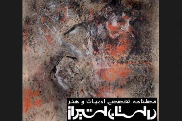 شماره بهاری داستان شیراز آمد