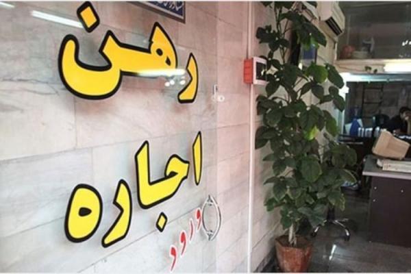 جدیدترین قیمت رهن پیشنهادی مسکن در تهران آذر 99