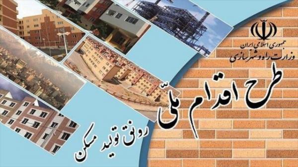 طرح اقدام ملی در 55 شهر فارس شروع شده است
